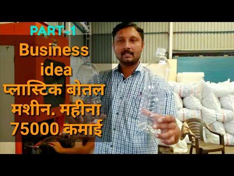 Plastic pet bottle blowing machine. Business idea monthly 75000 income
