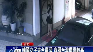 getlinkyoutube.com-應召界吹韓風 韓國女子來台賣淫-民視新聞