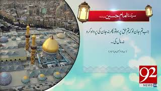 Quote | Hazrat Imam Hussain (AS) | 25 Sep 2018 | 92NewsHD