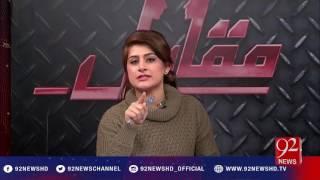 Muqabil - 09-01-2017 - 92NewsHD