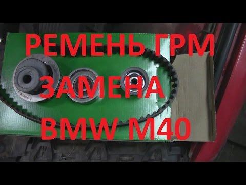 Замена ремня ГРМ Bmw M40