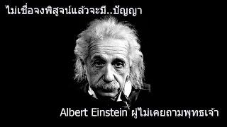 getlinkyoutube.com-ไอสไตน์ไม่เชื่อพุทธศาสนาเลย แท้จริงคือPropaganda