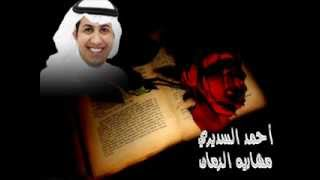 getlinkyoutube.com-احمد السديري مشاريه الزمان
