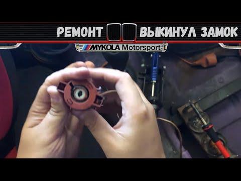 Разбор замка зажигания bmw e30. Фиксим поворотники