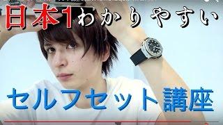 getlinkyoutube.com-日本一わかりやすいスタイリング講座 OCEAN TOKYO harajuku代表 三科光平