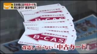 getlinkyoutube.com-違法な書き換え・改造BCASカードのレポート