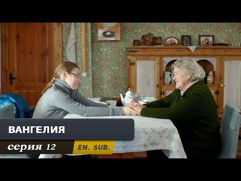 Вангелия. Серия 12. (With English sub). Vanga. Episode 12.
