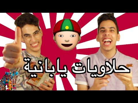 نجرب حلاويات يابانية | اسوأ شاهي في العالم!!!!