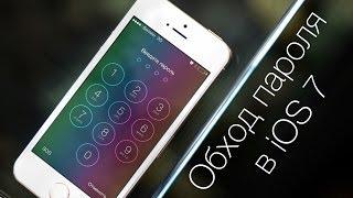 Крит. баг - обход пароля в iOS 7