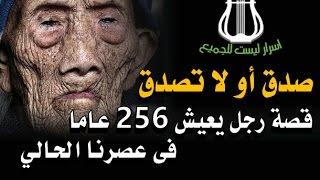 getlinkyoutube.com-صدق او لا تصدق قصة رجل يعيش 256 عاما فى عصرنا الحالي !!