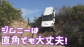 ジムニー崖から降りた!これは怖い!4×4 offroad extreme  SUZUKI Samurai ジムニーシリーズ Vol.26