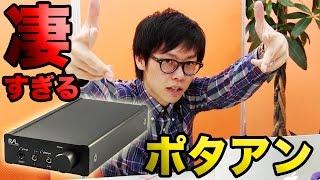 バランス!DSD!凄すぎるポタアンREX-KEB03