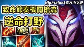 「Nightblue3中文」 新版致命節奏機關槍流逆命打野 3.05攻擊速度100%暴擊率