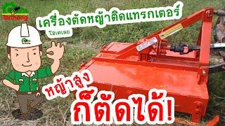 getlinkyoutube.com-เครื่องตัดหญ้าติดรถแทรกเตอร์ หญ้าสูงๆ ก็ตัดได้