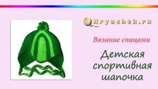 getlinkyoutube.com-Вязание спицами. Детская спортивная шапочка (Children's knitting sports hats)