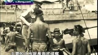 getlinkyoutube.com-20130824 皇牌大放送  海峡下的水鬼——国军蛙兵部队解密