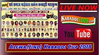 🔴 Alewa (Jind) Kabaddi Cup 2018 !! Live NOW !! 2 Day live