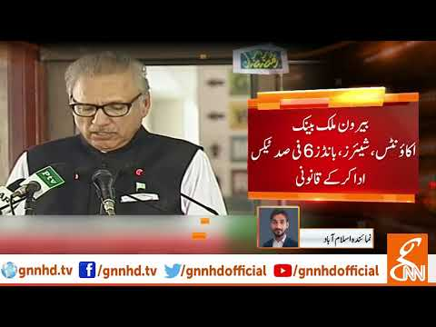 Arif Alvi issues presidential ordinance for tax amnesty scheme