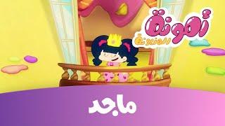 "getlinkyoutube.com-أمونة - حلقة ""مخدتي وأنا"" ج2 - قناة ماجد Majid Kids TV"
