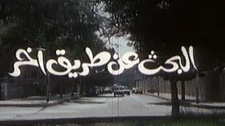 getlinkyoutube.com-الفيلم التليفزيوني:  البحث عن طريق آخر