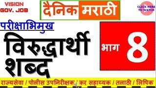 विरुद्धार्थी शब्द || Dainik Marathi Bhag-8 || for mpsc upsc sti psi asst talathi exams ||