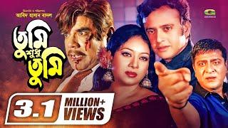 Bangla HD Movie 2018 | Tumi Shudhu Tumi | Full Movie | Riaz, Shabnur, Amit Hassan, Ahmed Sharif width=