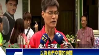 getlinkyoutube.com-藝人王中皇開店 招牌笑聲人氣夯-民視新聞