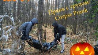 getlinkyoutube.com-Пранк с трупом/ Corpse Prank