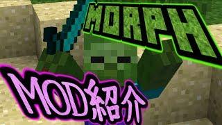 getlinkyoutube.com-【minecraft】morphMOD紹介してみた。【morph】