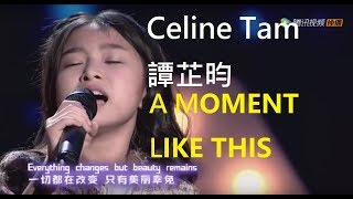 Celine Tam 譚芷昀 - A Moment Like This - Don't Miss it