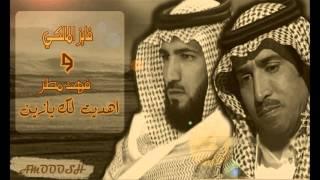 getlinkyoutube.com-شيلة اهديت لك يازين اداء فايز المالكي وفهد مطر