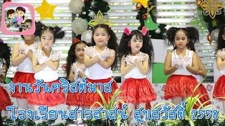 getlinkyoutube.com-งานวันคริสต์มาส โรงเรียนสารสาสน์ สุขสวัสดิ์ 2558 EP 1 พี่ฟิล์ม น้องฟิวส์ Happy Channel