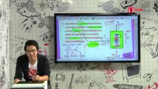 กฎของนิวตัน ฟิสิกส์ : 02