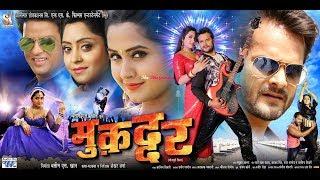Muqaddar Bhojpuri Full Movie HD khesari lal and Kajal Raghwani ..Hit Wave release