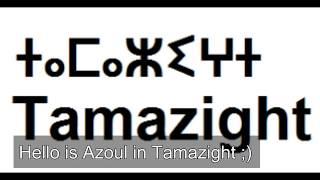 Learn Tamazight  (Berber) language in 2 min   تعلم اللغة الأمازيغية