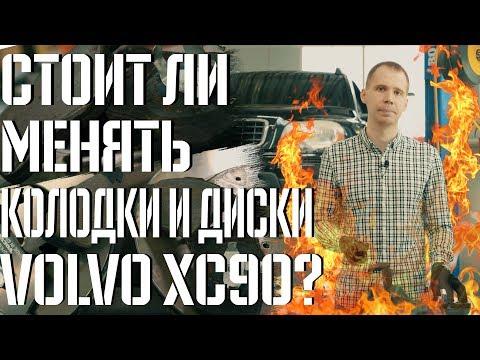 Тормозные колодки и диски Volvo ХС90 I Менять или не менять?