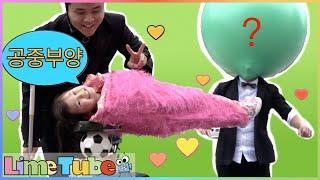 getlinkyoutube.com-라임 공중부양 하다! 어린이 마술쇼 비발디파크 메이온어호스 1편 | LimeTube & Toy 라임튜브 뽀로로 장난감