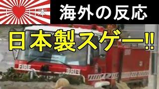 getlinkyoutube.com-【日本大好き】 ISUZUの消防車に外国人ビックリ!日本製の車ってスゲー! 【海外の反応】
