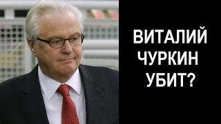 """getlinkyoutube.com-Александр Нагорный. """"Виталий Чуркин убит?"""""""