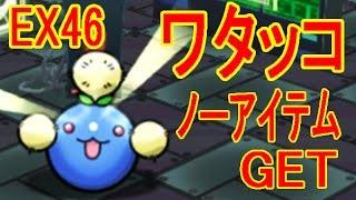 getlinkyoutube.com-高難度【EX46】  ワタッコ ノーアイテムGET ポケとる実況
