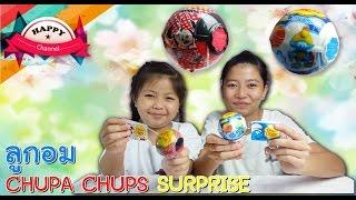 getlinkyoutube.com-ลูกอม Chupa Chups SURPRISE พี่ฟิล์ม น้องฟิวส์ Happy Channel