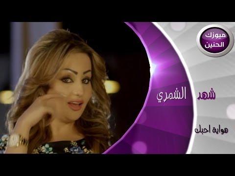 شهد الشمري - هواية احبك / Video Clip
