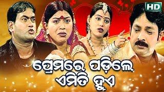 PREMARE PADILE EMITI HUE  {ପ୍ରେମରେ ପଡିଲେ ଏମିତି ହୁଏ}  Tulasi Gananatya - ତୁଳସୀ ଗଣନାଟ୍ୟ