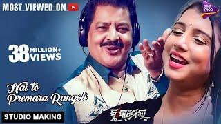 Hai To Prema Ra Rangoli   Blackmail | Studio Making | Udit Narayan & Diptirekha   New Odia Song 2018
