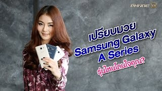 getlinkyoutube.com-เปรียบมวย Samsung Galaxy A Series รุ่นไหน โดนใจคุณ