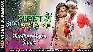 सावन में आग लागल बा...| रिमझिम बरसेला सावन | Bhojpuri Rain Songs | JUKEBOX | Bhojpuri Romantic Songs