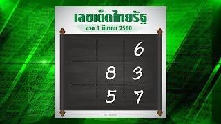 หวยไทยรัฐ งวด 1 มี.ค. 60 เลขเด็ด เลขดัง รู้ก่อนใคร