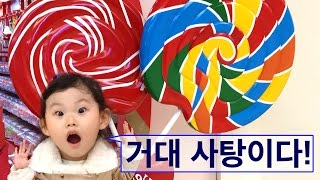 getlinkyoutube.com-라임 거대사탕 초콜릿 쇼핑 먹방 놀이 LimeTube & Toy 라임튜브