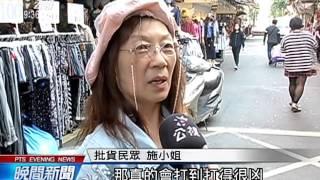 成衣批發一級戰區 五分埔人潮不再 20151013 公視晚間
