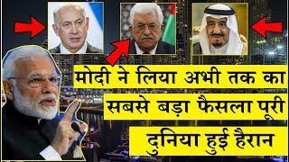 26 january से पहले ही Modi ने World को दिया झटका India की ताकत बनेंगे israel और फिलिस्तीन\West Asia